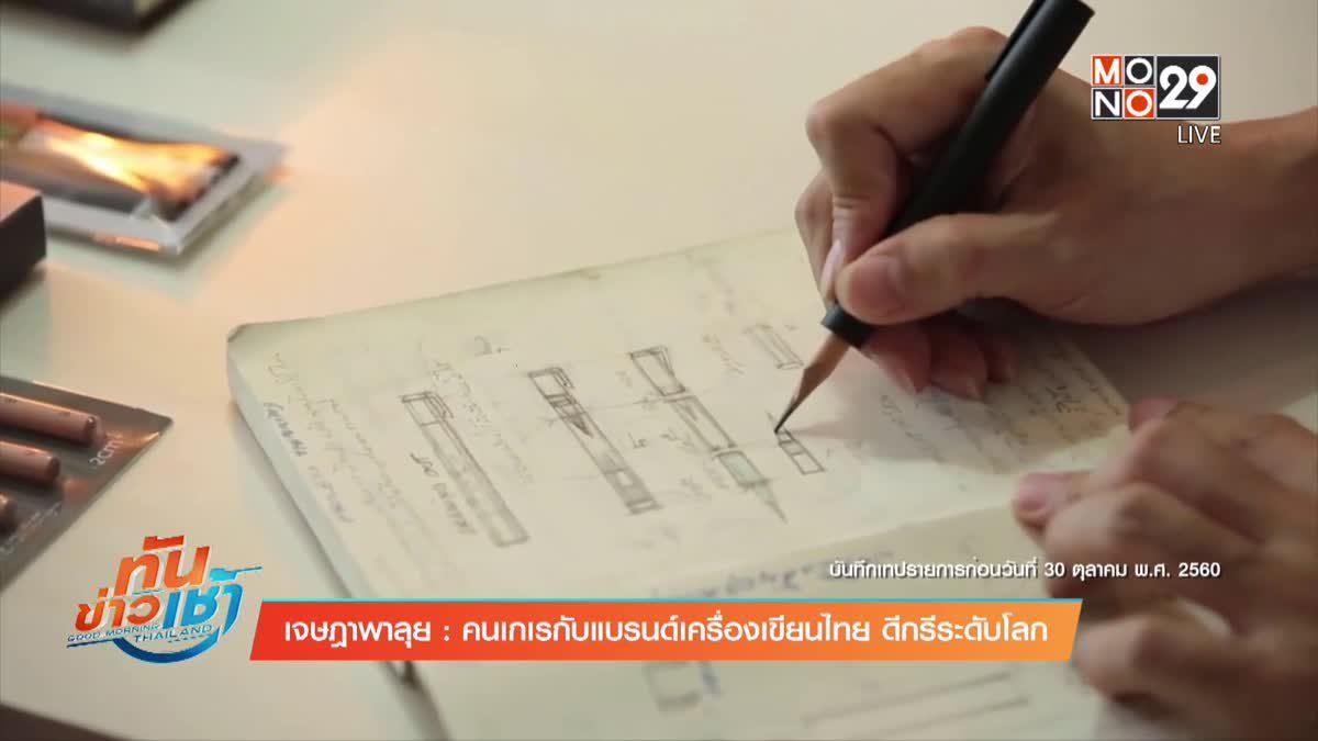 เจษฎาพาลุย :  คนเกเรกับแบรนด์เครื่องเขียนไทย ดีกรีระดับโลก