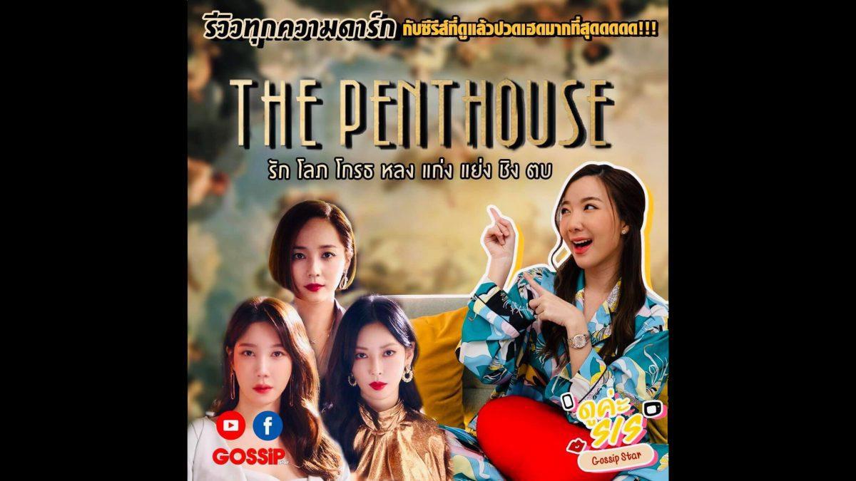 รายการ ดูค่ะซิส  EP07 ตอน  รีวิวทุกความดาร์ก รัก โลภ โกรธ หลง แก่ง แย่ง ชิง ตบ ของซีรีส์ The Penthouse