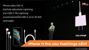 ในที่สุด Apple แถมหัว Fast Charge 18W มาใน iPhone 11 Pro และ 11 Pro Max แล้ว