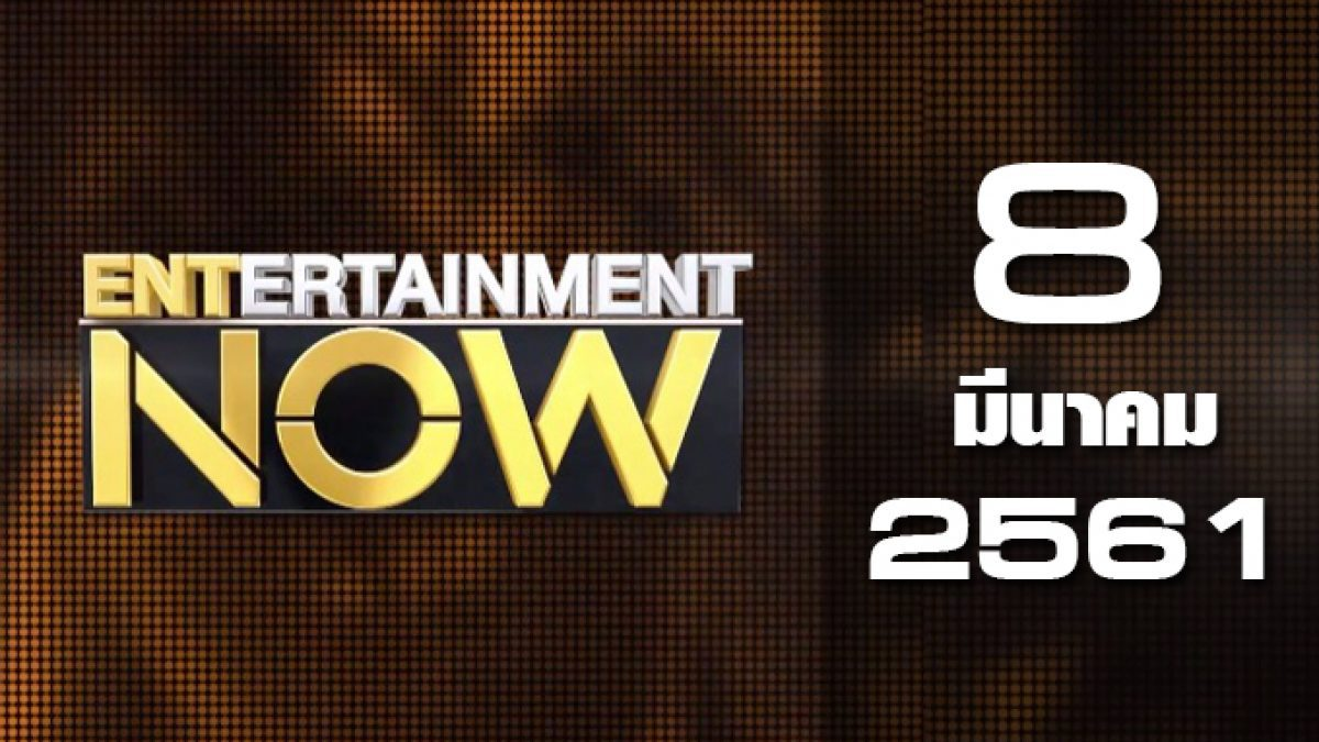 Entertainment Now Break 1 08-03-61