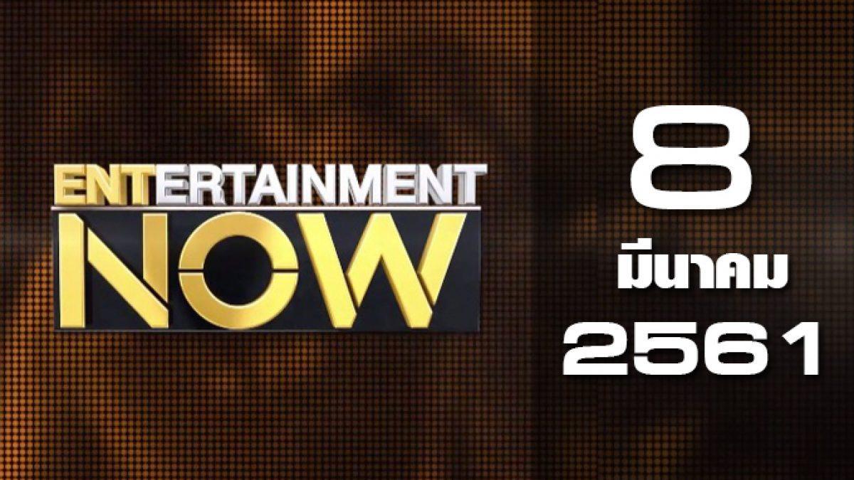 Entertainment Now Break 1 08-03-61