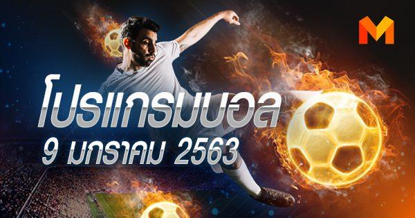 โปรแกรมบอล วันพฤหัสฯที่ 9 มกราคม 2563