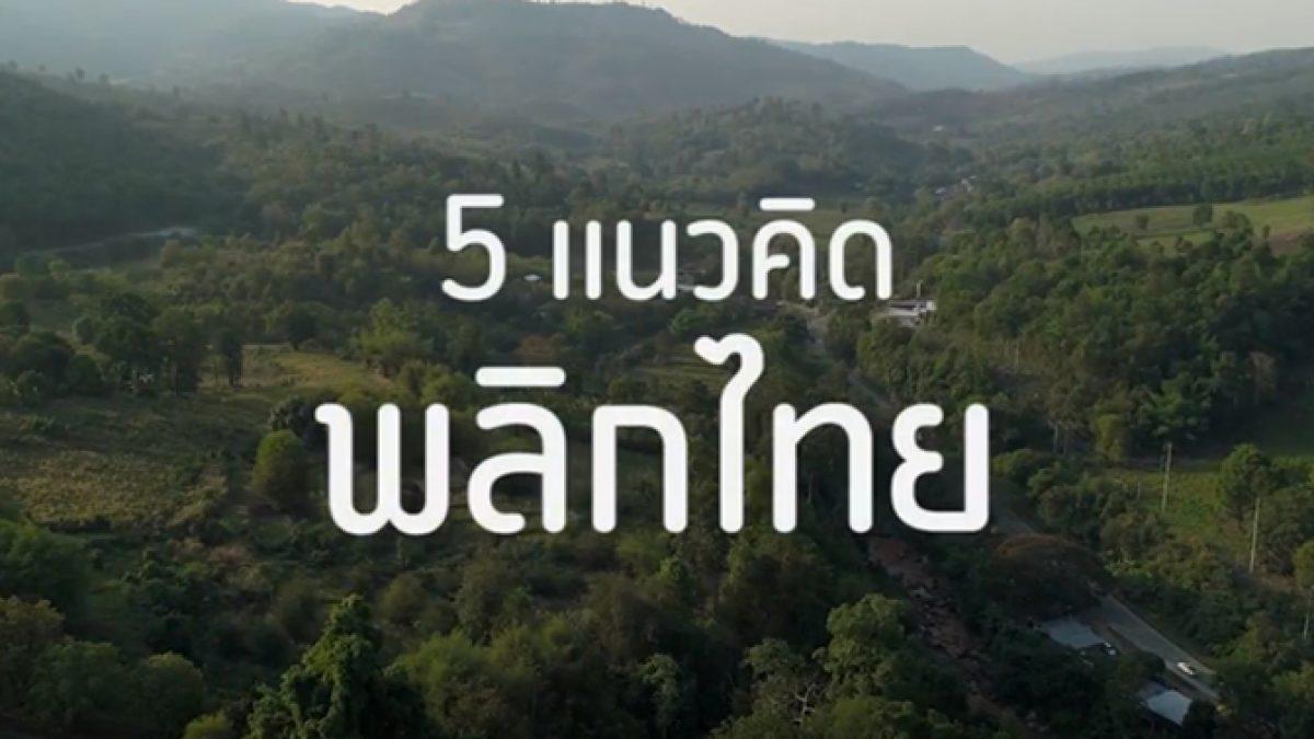 """""""ดีแทคพลิกไทย"""" โครงการที่จะพลิกประเทศ พลิกสังคม และพลิกชีวิตของคนไทยในอนาคต"""