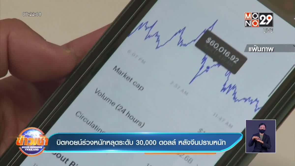 บิตคอยน์ ร่วงลงต่ำกว่า 30,000$ หลังจีนปราบปรามอย่างหนัก