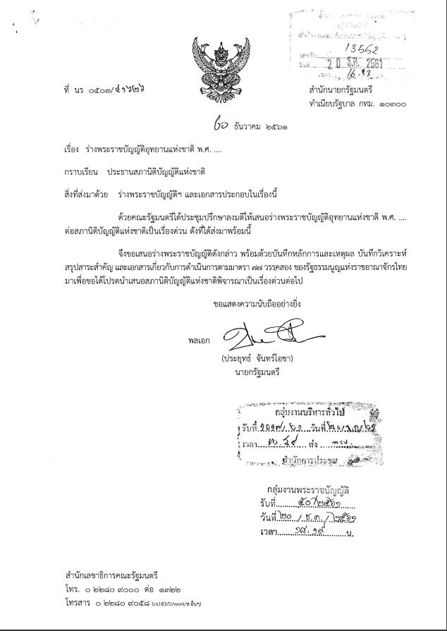 เอกสารถึง ประธานสนช. ในเรื่องของ ร่างพระราชบัญญัติอุทยานแห่งชาติ เมื่อ 20 ธ.ค. 2561