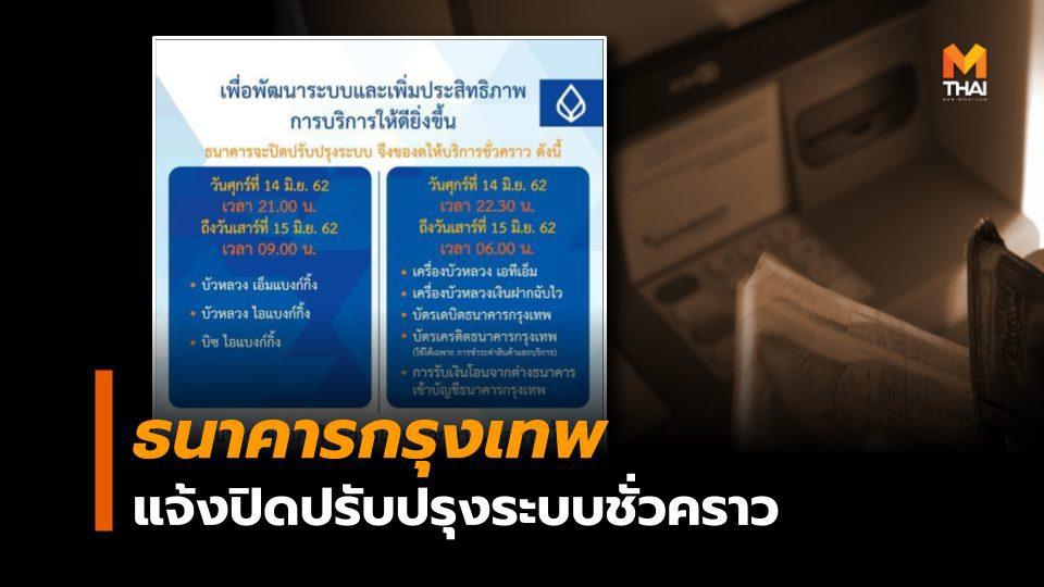 ธนาคารกรุงเทพ แจ้งปิดปรับปรุงระบบชั่วคราว ระหว่าง 14-15 มิ.ย. เพื่อเพิ่มประสิทธิภาพบริการ