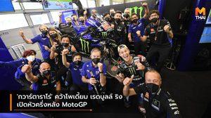 'กวาร์ตาราโร่' คว้าโพเดี้ยม เรดบูลล์ ริง เปิดหัวครึ่งหลัง MotoGP