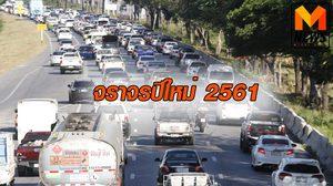 7 วันอันตรายปีใหม่ 6 วันตาย 375 เหตุเมาขับ ขณะที่จราจรทั่วไทยยังคล่องตัว