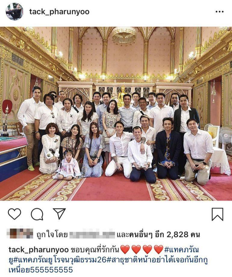 แทค ภรัณยู โพสต์ไอจี เพื่อนร่วมยินดีแต่งงาน