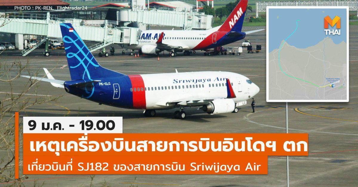 เหตุเครื่องบินสายการบิน Sriwijaya Air ของอินโดฯ ตก