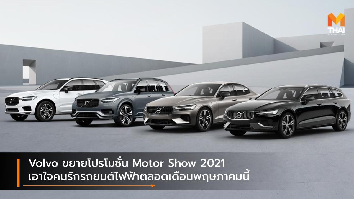 Volvo ขยายโปรโมชั่น Motor Show 2021 เอาใจคนรักรถยนต์ไฟฟ้าตลอดเดือนพฤษภาคมนี้