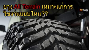 ยาง All Terrain เหมาะแก่การใช้งานแบบไหน เเละใช้กับรถยนต์ประเภทใด??