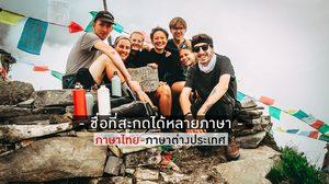 ชื่อเก๋ๆ ที่สะกดได้หลายภาษา ทั้งไทย-ภาษาต่างประเทศ