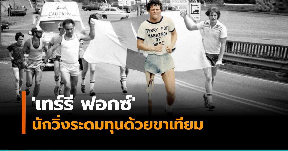 'เทร์รี ฟอกซ์' นักวิ่งขาเทียม ที่วิ่งระดมทุนไกล 5,000 กิโลเมตรนาน 143 วัน !