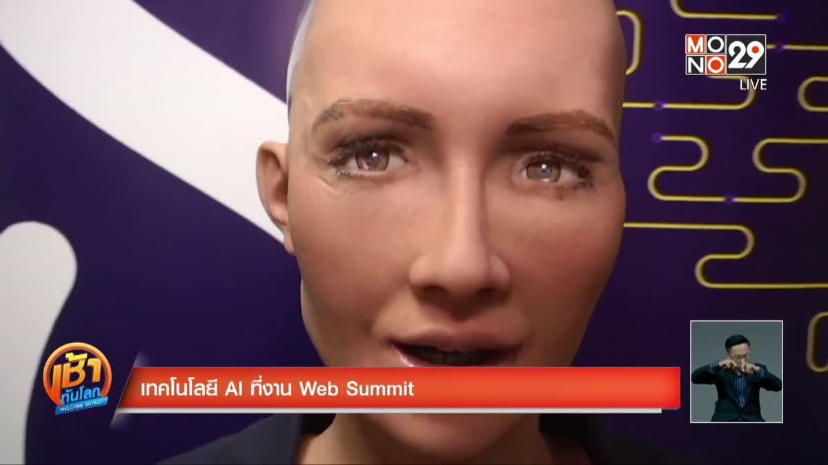 เทคโนโลยี AI ที่งาน Web Summit