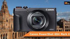 เปิดตัว Canon PowerShot G5 X Mark II พร้อมเลนส์ 24-120 มม. และช่องมองแบบป็อบอัพ