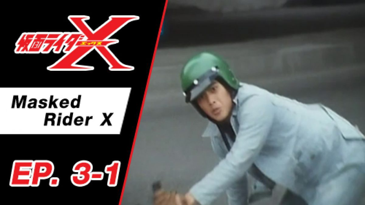 Masked Rider X ตอนที่ 3-1