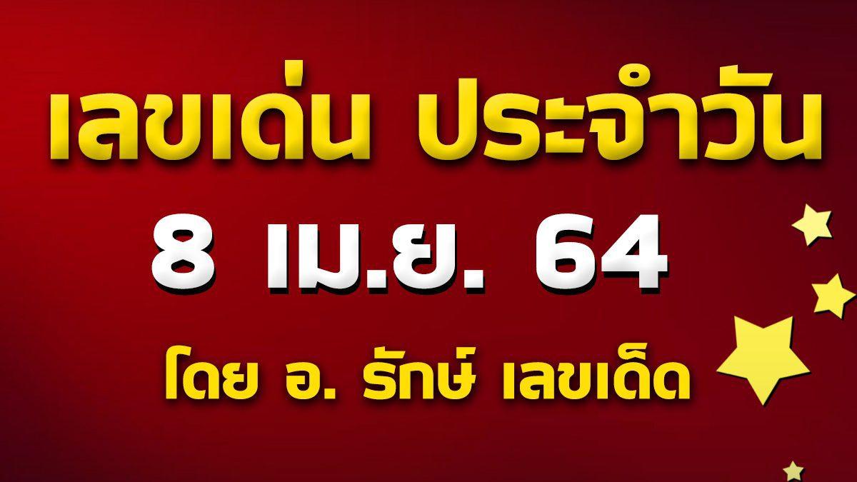 เลขเด่นประจำวันที่ 8 เม.ษ. 64 กับ อ.รักษ์ เลขเด็ด