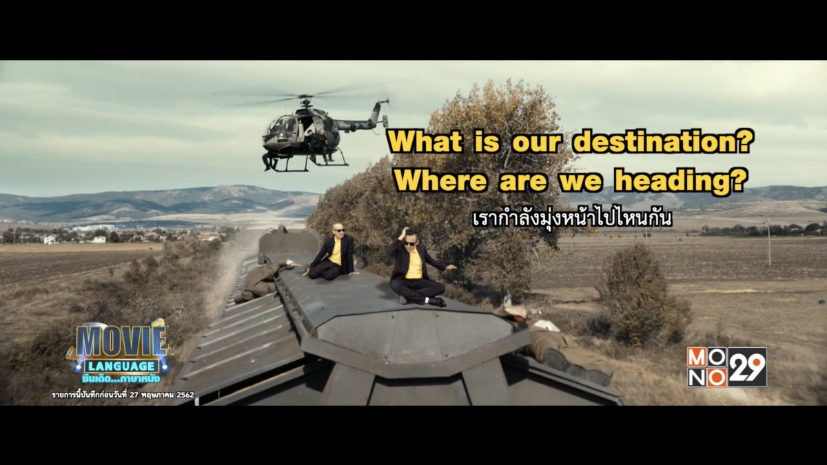 Movie Language ซีนเด็ดภาษาหนัง จากภาพยนตร์เรื่อง The Expendables 3
