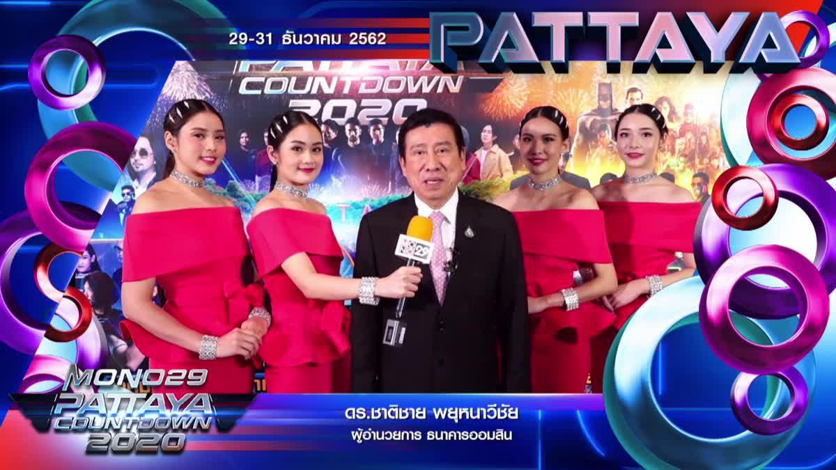 ผู้บริหารออมสิน ชวนร่วมงาน PATTAYA COUNTDOWN 2020