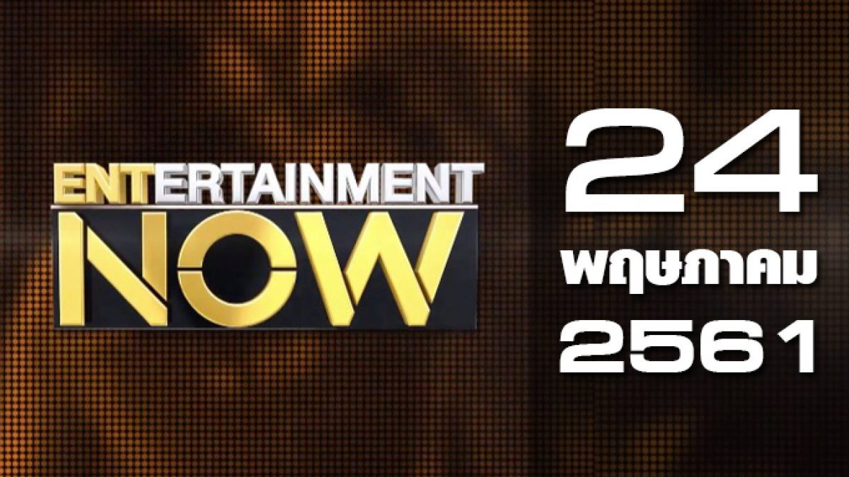 Entertainment Now Break 1 24-05-61