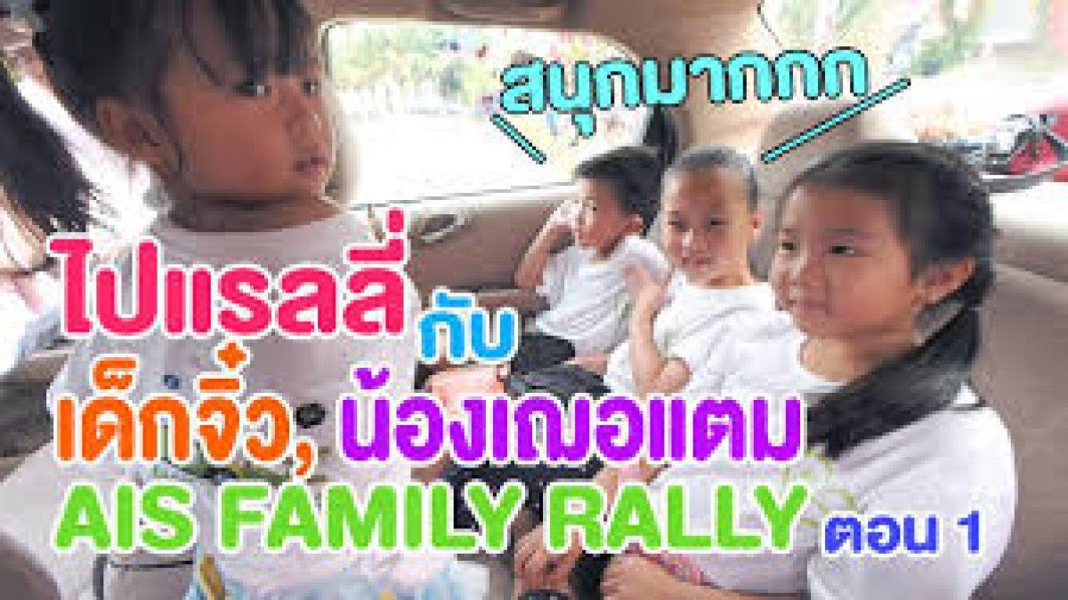 ไปแรลลี่ AIS Family Rally กับเด็กจิ๋ว น้องเฌอแตม ตอนที่ 1