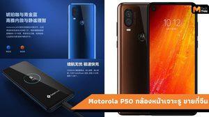 Motorola P50 วางขายที่ตลาดประเทศจีน ด้วยราคา 11,200 บาท