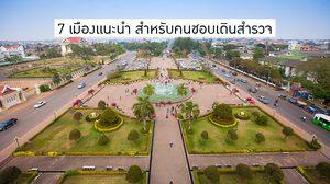 7 เมืองที่ดีที่สุดสำหรับการออกเดินเที่ยว