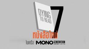 หนังสือเตรียมออกใหม่ ทั้ง 7 เล่มในเครือ MONO GENERATION