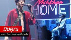 นิชคุณ จัดคอนเสิร์ตที่ 'บ้าน'! ร้อง-เต้น-เล่นดนตรี เต็มอิ่ม 24 เพลง!!