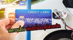ข้อควรปฏิบัติเมื่อ เติมน้ำมันรูดบัตรเครดิต เพื่อความปลอดภัยต่อทรัพย์สินของคุณ