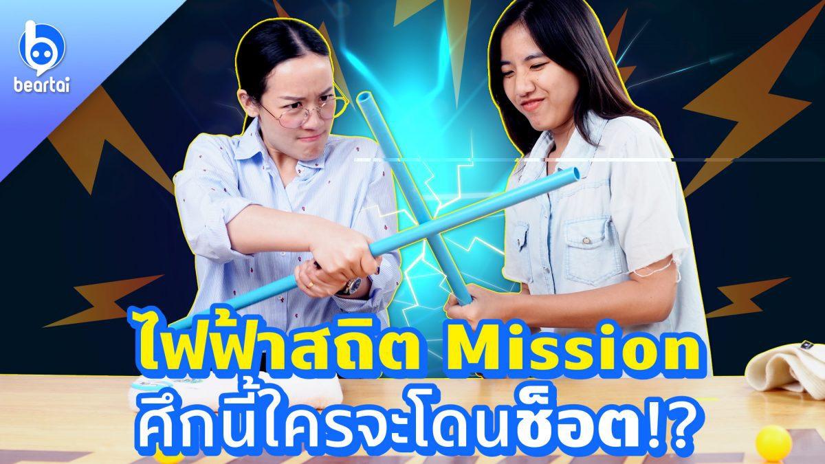 'ไฟฟ้าสถิต Mission' ศึกนี้ใครจะโดนชอร์ต!