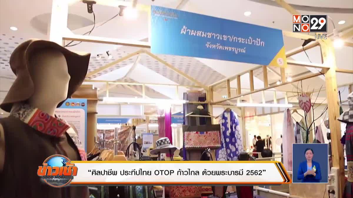 """""""ศิลปาชีพ ประทีปไทย OTOP ก้าวไกล ด้วยพระบารมี 2562"""""""