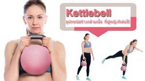 ออกกำลังกาย ด้วย Kettlebell (เคตเทิลเบล) อุปกรณ์สร้างกล้ามเนื้อ ที่ผู้หญิงก็เล่นได้