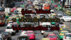 กรมทางหลวงเปิด 15 เส้นทางลัดเลี่ยงรถติด ในช่วงเทศกาลปีใหม่ 2562