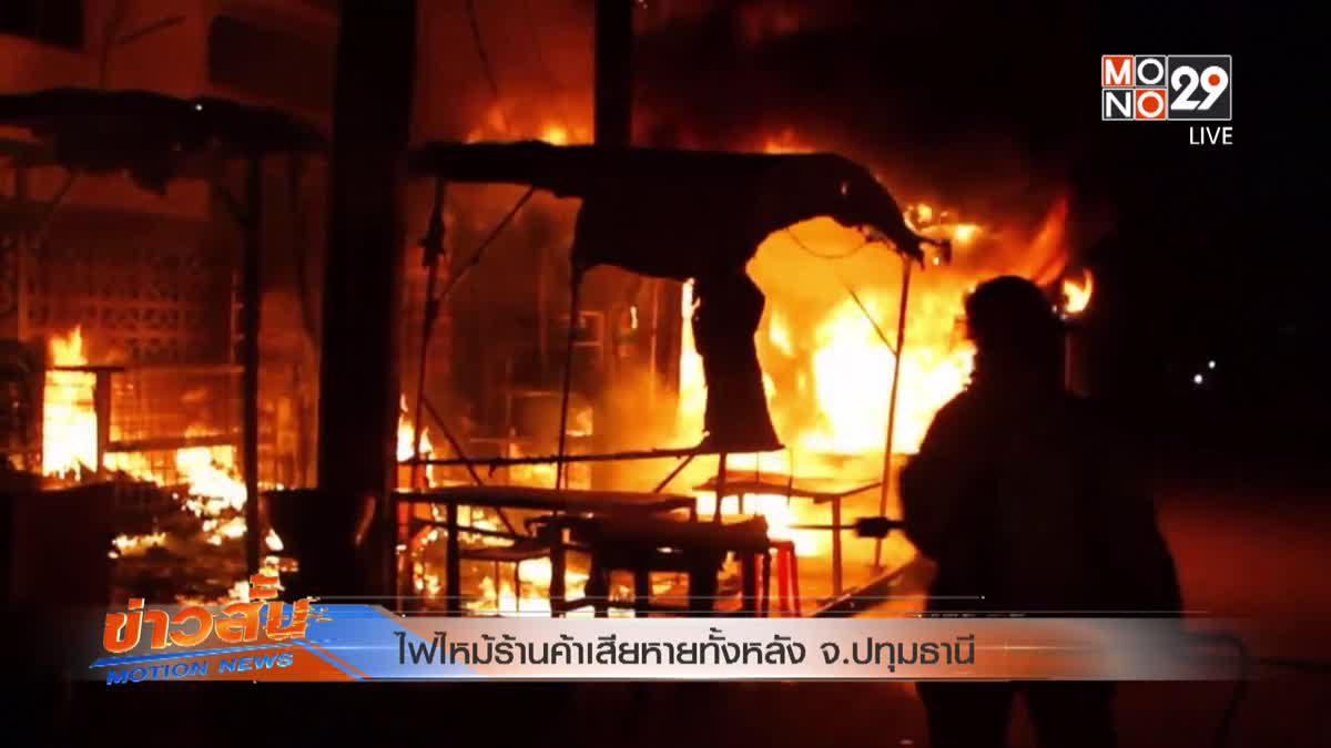 ไฟไหม้ร้านค้าเสียหายทั้งหลัง จ.ปทุมธานี