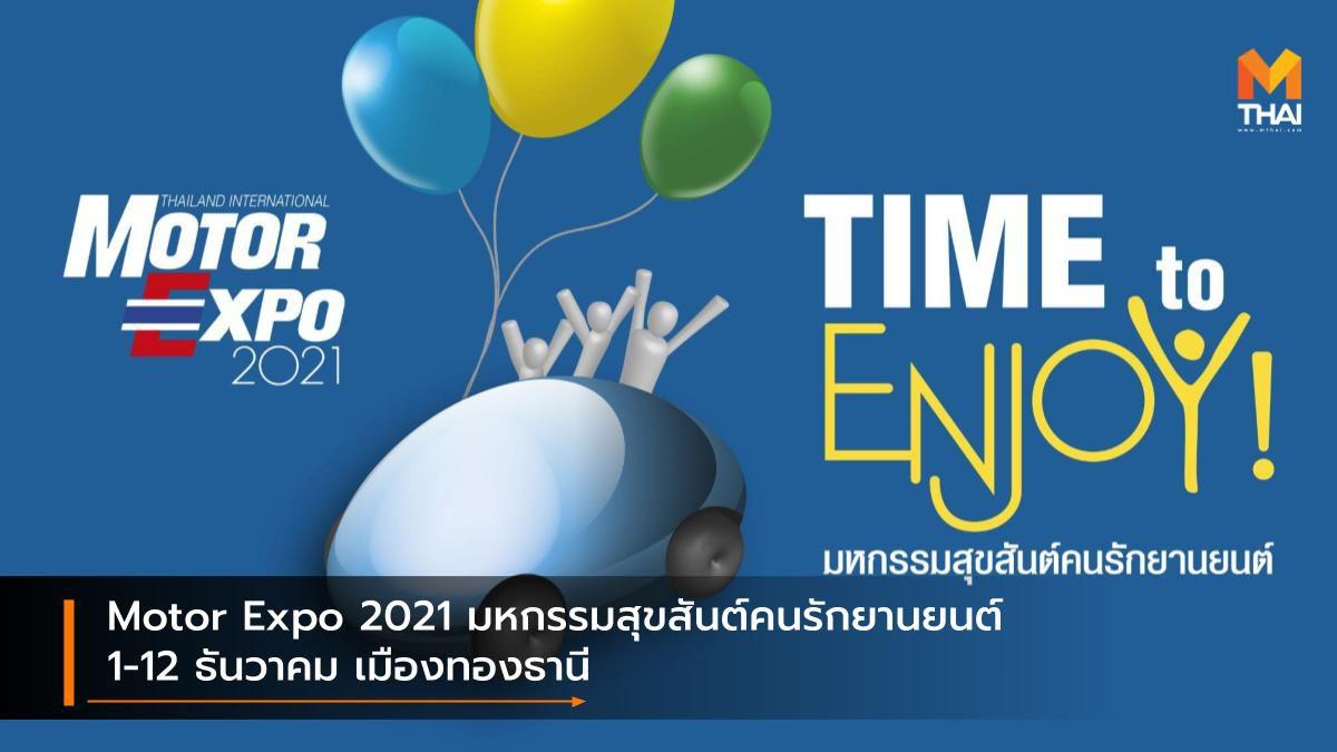 Motor Expo 2021 มหกรรมสุขสันต์คนรักยานยนต์ 1-12 ธันวาคม เมืองทองธานี