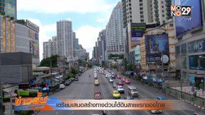 เตรียมเสนอ! สร้างทางด่วนใต้ดินสายแรกของไทย