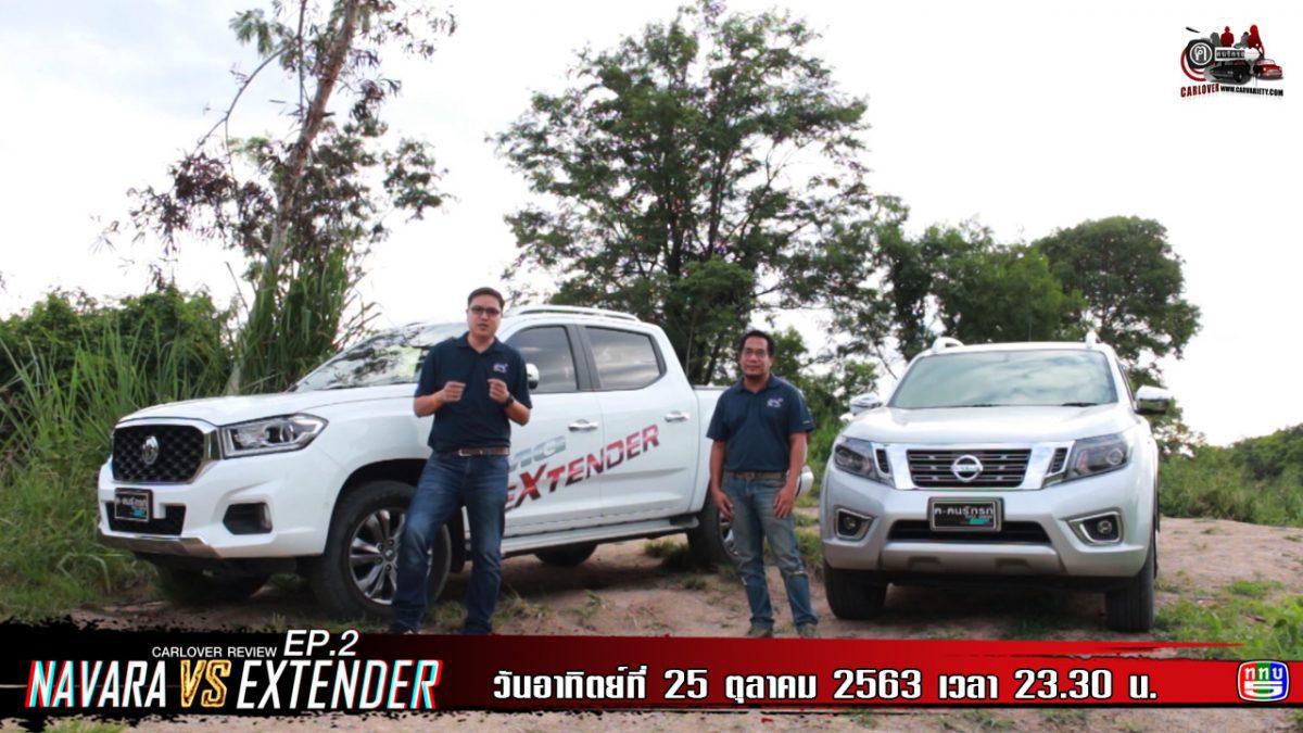 Nissan Navara vs MG Extender Ep.2