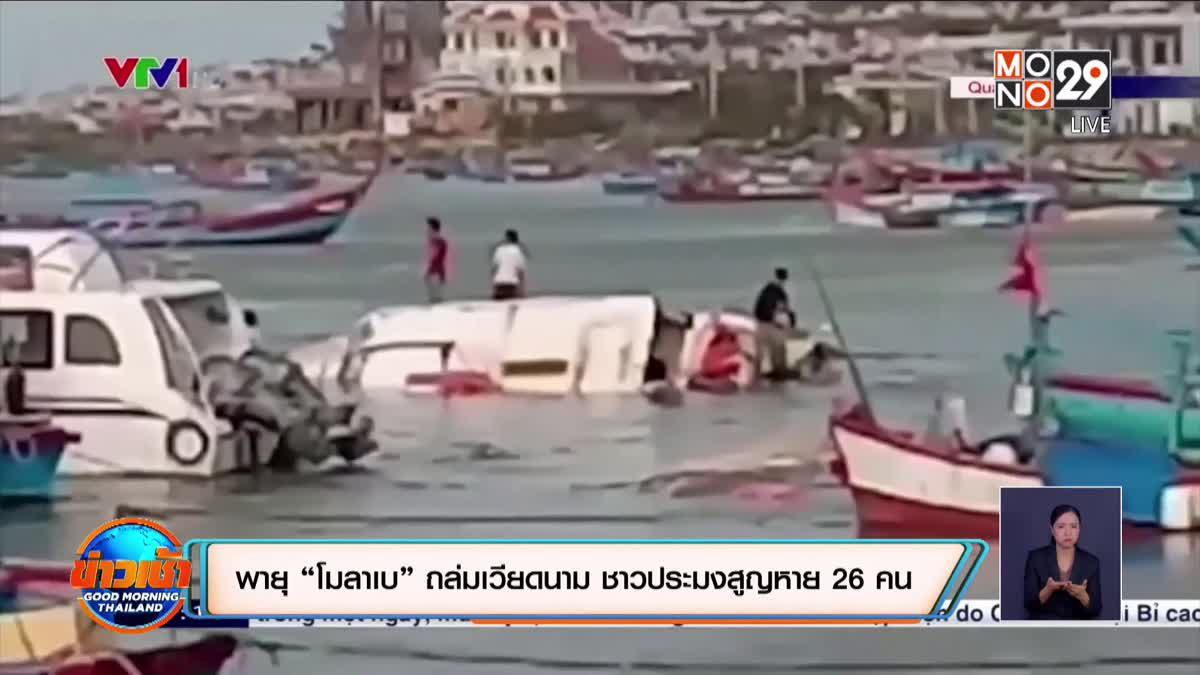 """พายุ """"โมลาเบ"""" ถล่มเวียดนาม ชาวประมงสูญหาย 26 คน"""