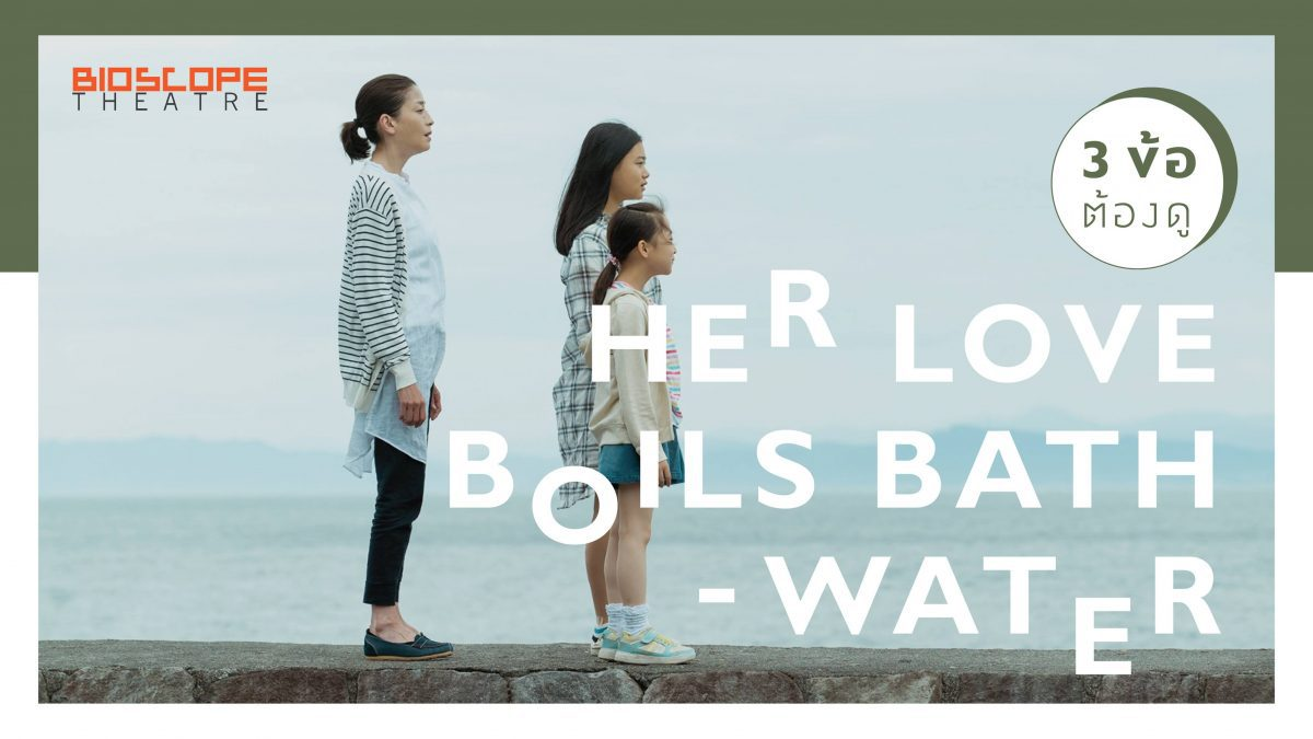3 ข้อต้องดู Her Love Boils Bathwater [BIOSCOPE Theatre]