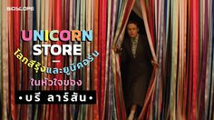 Unicorn Store โลกสีรุ้งและยูนิคอร์นในหัวใจของ บรี ลาร์สัน