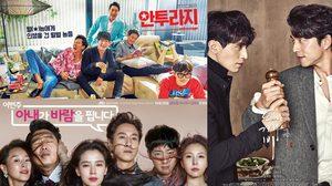 สรุปเรตติ้งซีรีส์เกาหลีวันที่ 2 ธันวาคม 2559