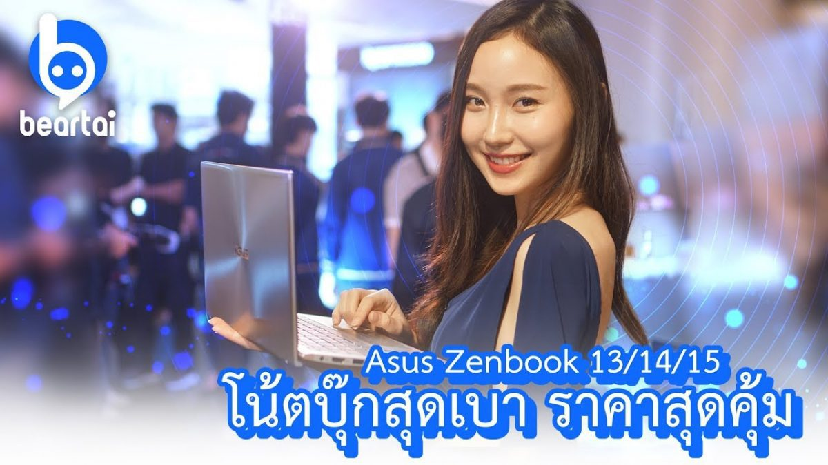 เปิดตัว ASUS Zenbook สวยเฉียบ ดีไซน์ชิค สุดว้าว