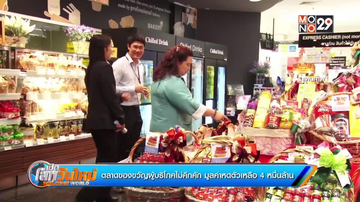 ตลาดของขวัญผู้บริโภคไม่คึกคัก มูลค่าหดตัวเหลือ 4 หมื่นล้าน