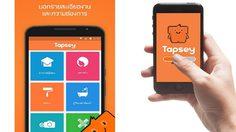 Tapsey ธุรกิจสตาร์ทอัพแนวใหม่ รับหาบริการตามใจลูกค้า!!