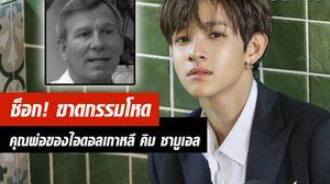 ชี้ชัดฆาตกรรมโหด! พ่อนักร้องเกาหลี คิม ซามูเอล