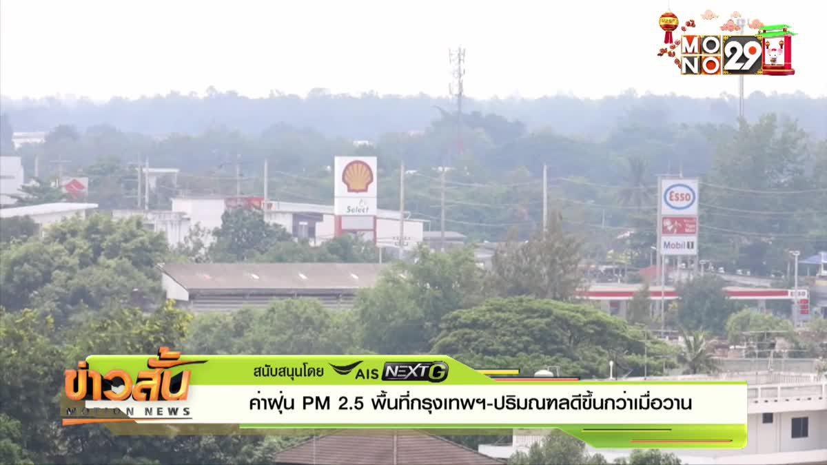 ค่าฝุ่น PM 2.5 พื้นที่กรุงเทพฯ-ปริมณฑลดีขึ้นกว่าเมื่อวาน