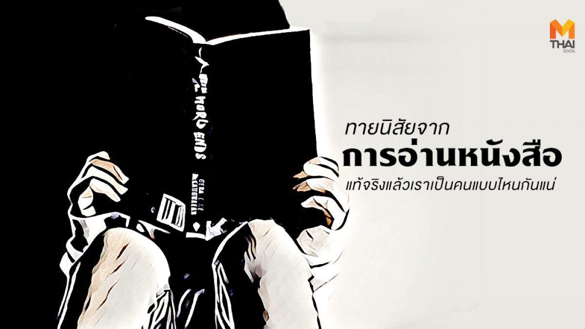 'ทายนิสัยจากการอ่านหนังสือ' แท้จริงแล้วเราเป็นคนแบบไหนกันแน่!!