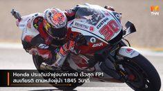 Honda ประเดิมจ่าฝูงนาคากามิ เร็วสุด FP1 สมเกียรติ ตามหลังผู้นำ 1.845 วินาที